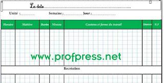 نموذج مذكرة يومية فارغة لأساتذة اللغة الفرنسية
