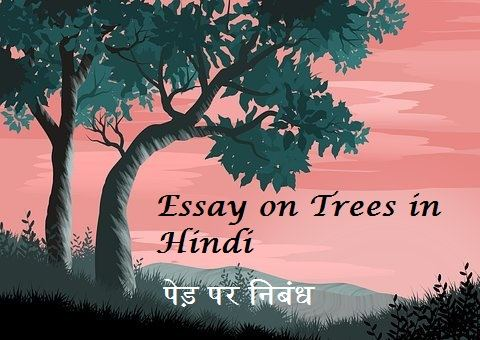 Essay on Trees in Hindi, Trees Par Nibandh, Ped Par Nibandh, पेड़ पर निबंध, पौधों पर निबंध