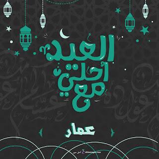 العيد احلى مع عمار