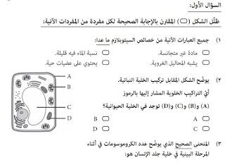 اختبارات الاحياء للصف الثاني عشر