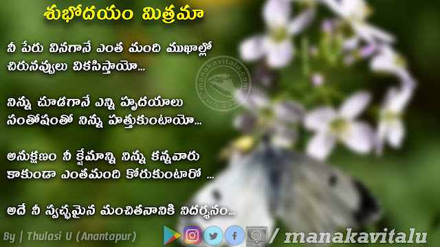 Telugu Good morning sms kavithalu