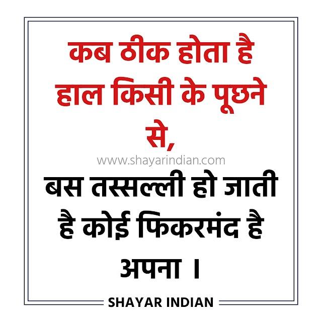 हाल पूछने से - Haal Puchna Shayari Status