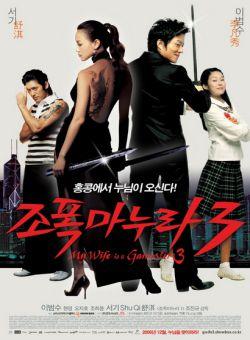 Vợ Tôi Là Gangster 3 - My Wife Is A Gangster 3 (2006)