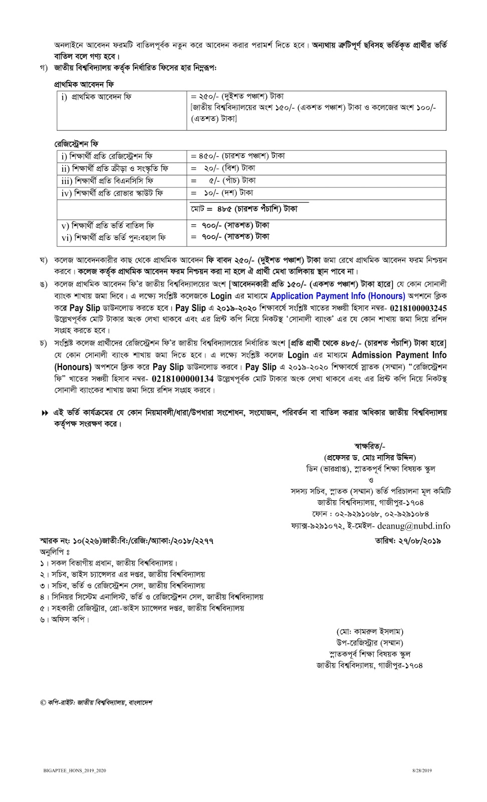 1st year admission