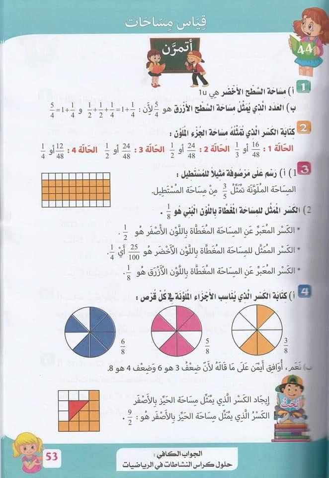 حلول تمارين كتاب أنشطة الرياضيات صفحة 51 للسنة الخامسة ابتدائي - الجيل الثاني