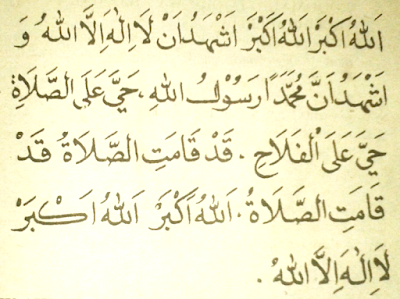 Lafad Iqomah Lengkap Serta Doa Ketika Iqomah