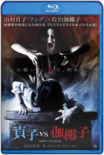 La batalla de los espíritus (2016) HD 1080p Latino