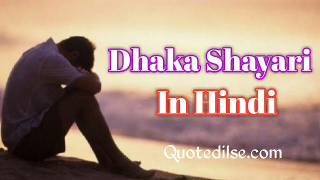 Dhoka Shayari In Hindi