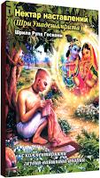Шрила Рупа Госвами. Нектар наставлений (Шри Упадешамрита)