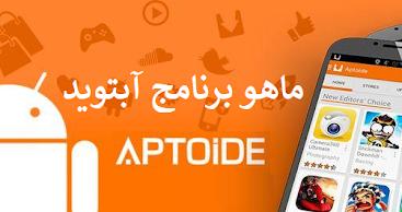 ماهو برنامج آبتويد Aptoide  كيفية تحميل و استخدام متجر آبتويد aptoide