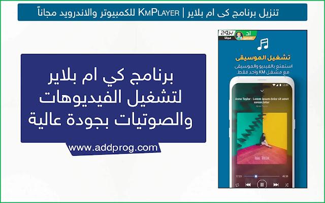 تحميل برنامج كى ام بلاير 2020 KmPlayer للكمبيوتر والاندرويد مجاناً - اد بروج