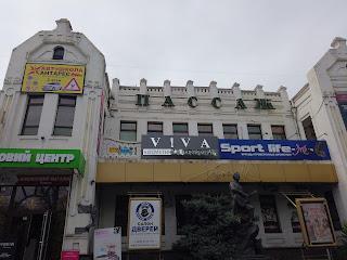 Мелитополь. Проспект Богдана Хмельницкого. Торговый дом «Пассаж»