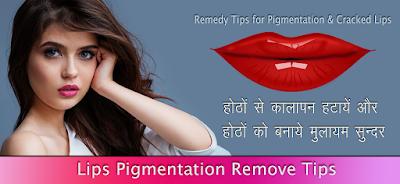होठों से कालापन हटायें , Lips Pigmentation in Hindi, hotho se kalapan kaise dur kare, होठों का कालापन दूर करने के प्राकृतिक उपाय, होठों का कालापन के घरेलू नुस्खे,  home remedies for dark lips in hindi, kalapan dur kare hotho se lips, होंठों के कालेपन, hotho ka kalapan, Dark Lips Home Remedies , लिप पिगमेंटेशन टिप्स, Lips Pigmentation Tips