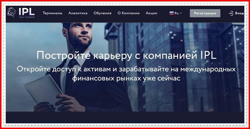Мошеннический сайт i-pl.com – Отзывы, развод! Компания Ipl Community ltd мошенники