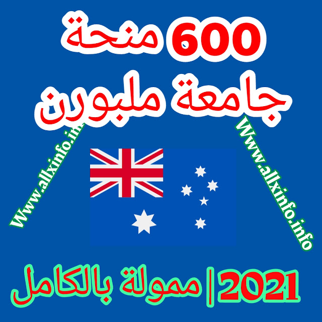 600 منحة جامعة ملبورن 2021 | ممول بالكامل