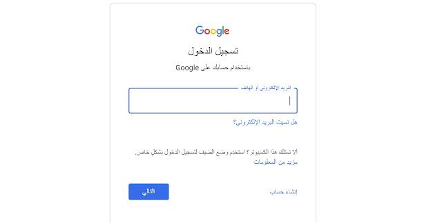 فتح حساب Gmail بدون رقم هاتف