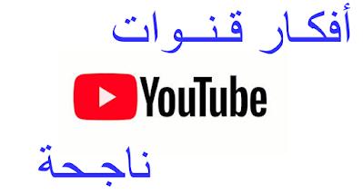 افكار قنوات يوتيوب ناجحه 2020