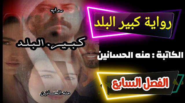 رواية كبير البلد للكاتبه منه الحسانين - الفصل السابع