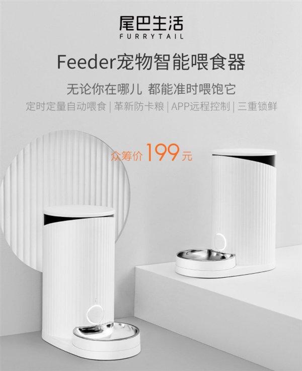 xiaomi furry tail pet smart feeder