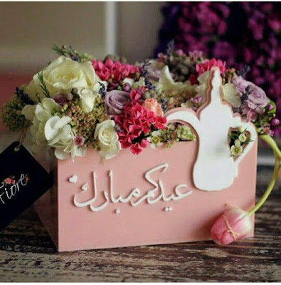 eid mubarak beautiful wish cards, message and blessing quotes 4