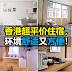 香港超平价住宿,环境舒适又方便!