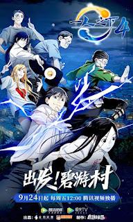 Yi Ren Zhi Xia 4 temporada