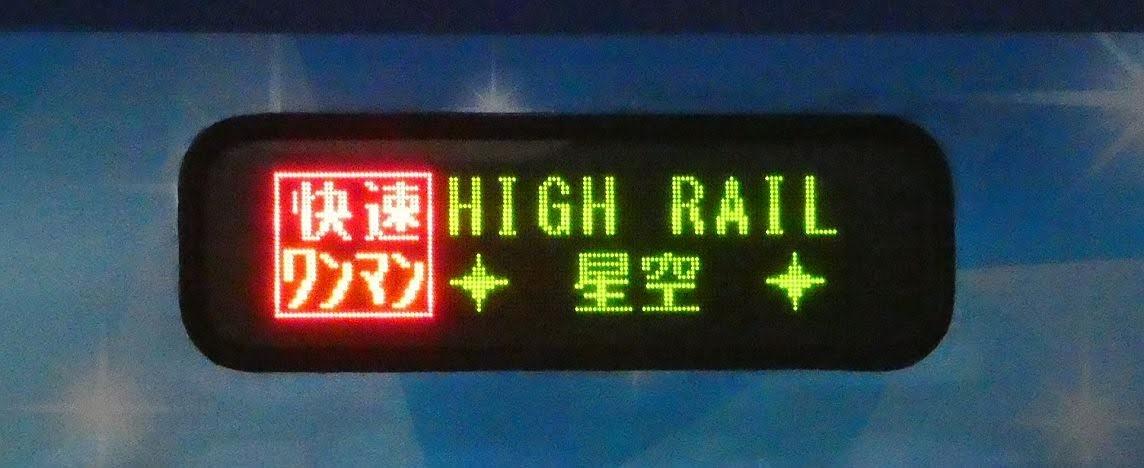 小海線 HIGH RAIL星空 小諸行き キハ110形