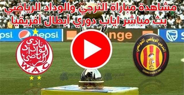 مشاهدة مباراة الترجي والوداد الرياضي بث مباشر اياب دوري أبطال أفريقيا