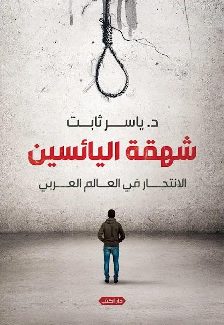 الانتحار في مصر