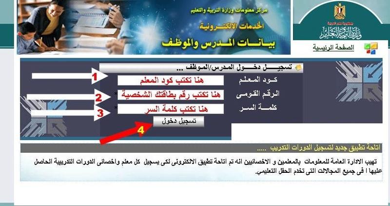 طباعة صحيفة أحوال معلم