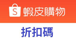 【蝦皮購物shopee】折扣碼/優惠券/折價券/coupon