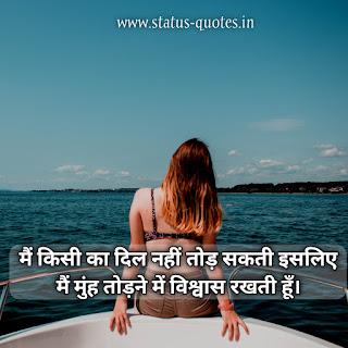 Attitude Status For Girl In Hindi For Instagram, Facebook 2021 |मैं किसी का दिल नहीं तोड़ सकती   इसलिए मैं मुंह तोड़ने में विश्वास रखती हूँ।