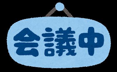 「会議中」のイラスト文字