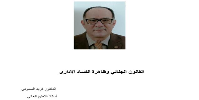 القانون الجنائي وظاهرة الفساد الإداري لفضيلة الدكتور فريد السموني