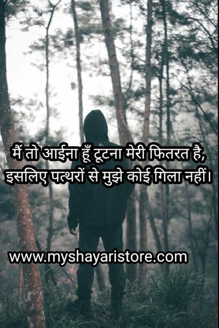 Broken-Heart-Shayari
