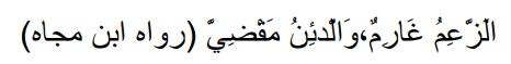 Landasan Hukum Kafalah - HR. Ibnu Majah