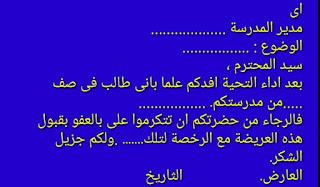 আরবি দরখাস্ত লেখার নিয়ম |আরবিতে ছুটির দরখাস্ত