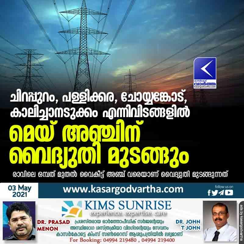 Chirappuram, Pallikkara, Choiyankode and Kalichanadukkam will experience power outages on May 5
