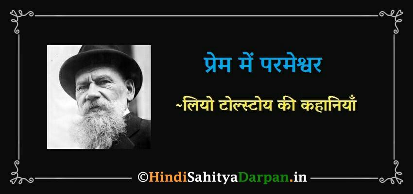 प्रेम में परमेश्वर ~ लियो टोल्स्टोय की कहानियाँ ~ Leo Tolstoy Stories in Hindi