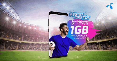 Grammenphone 1GB at Tk8 Football World Cup Live Pack