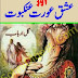 ishq Aurat Aur Ankaboot Novel Gul Arbab download pdf
