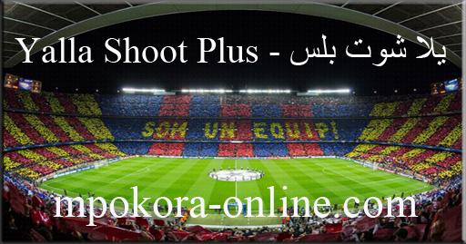 يلا شوت بلس - Yalla Shoot Plus   بث مباشر مباريات اليوم بدون تقطيع