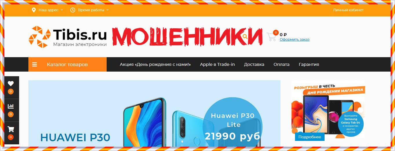 Акция «День рождения с нами!» tibis.ru – Отзывы, мошенники!