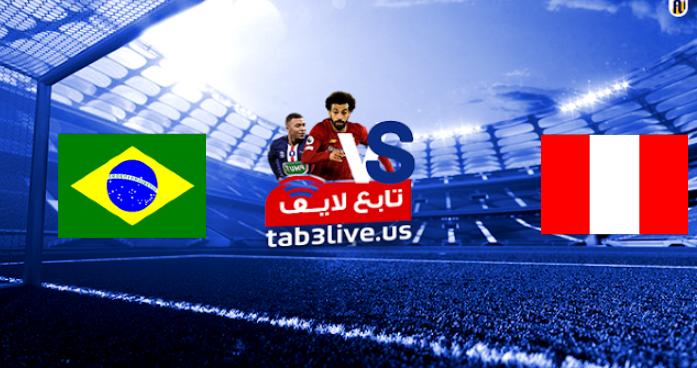 نتيجة مباراة البرازيل والبيرو اليوم 2021/06/18 كوبا أمريكا