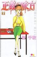 Seigi no Mikata! (MIYUKI Mitsubachi)