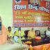 हिन्दू समाज को संगठित करने का काम कर रही विहिप