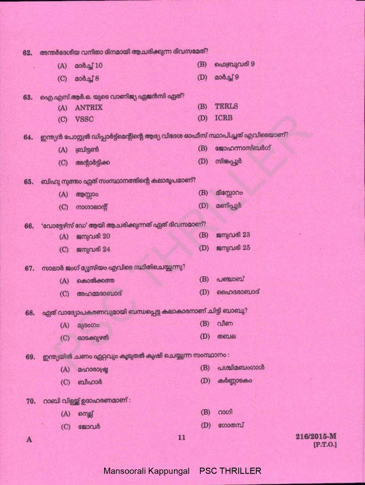 Village Extension Officer (VEO) -Question Paper -216/2015 - Kerala PSC
