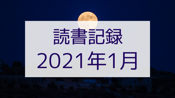 【2021年1月】今月読んだ本の感想まとめ。結局今年もこりずに書きます。