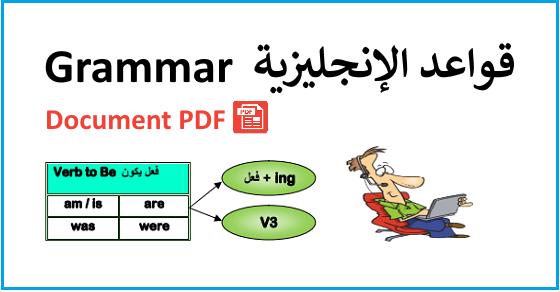 شرح ملخص لجميع قواعد اللغه الانجليزيه الهامة لطلاب الصف السادس 2021