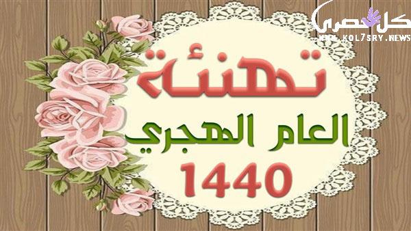 ننشر صور واتس عن العام الهجري الجديد 1440 بوستات خاصة بالعام الهجري الجديد 1440